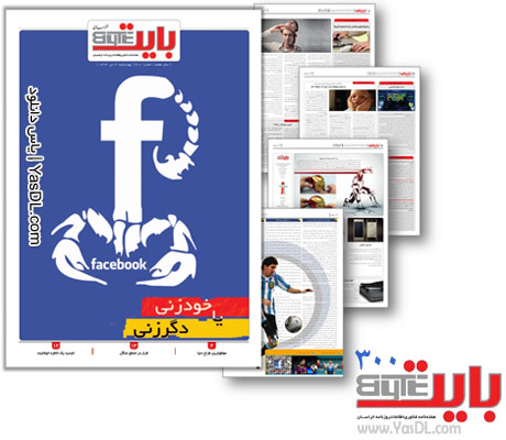 دانلود بایت 300 - ضمیمه فناوری روزنامه خراسان