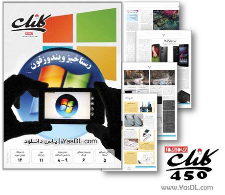 دانلود کلیک 450 - ضمیمه فن آوری اطلاعات روزنامه جام جم