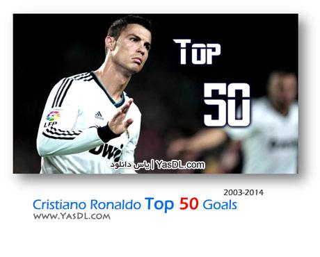دانلود کلیپ 50 گل برتر کریستیانو رونالدو با کیفیت HD