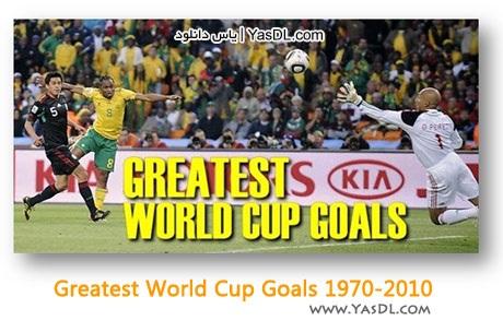 دانلود کلیپ 50 گل برتر جام جهانی فوتبال از سال 1970 تا 2010