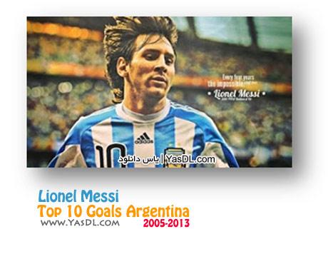 دانلود کلیپ 10 گل برتر مسی برای تیم ملی آرژانتین