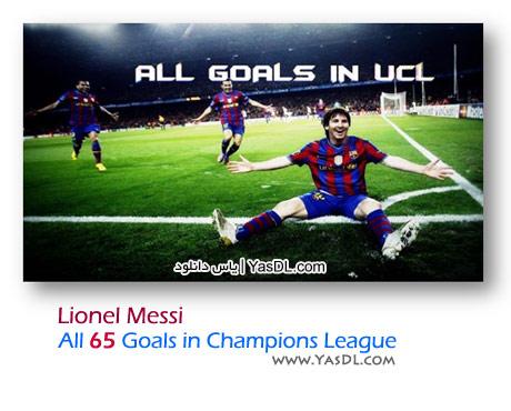 دانلود کلیپ 65 گل مسی در لیگ قهرمانان اروپا