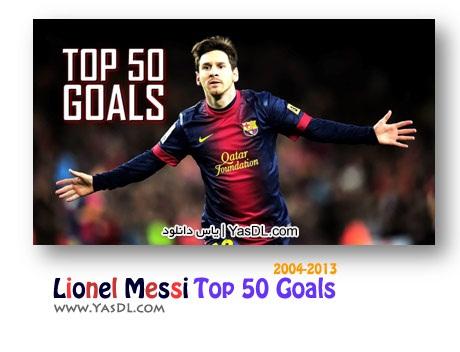 دانلود کلیپ 50 گل برتر لیونل مسی