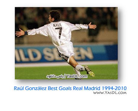 دانلود کلیپ برترین گل های رائول گونزالس در رئال مادرید
