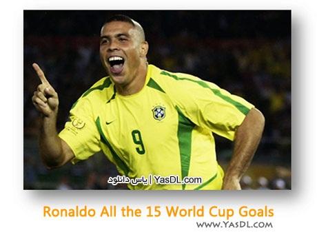 دانلود کلیپ تمامی گل های رونالدو برزیلی در جام جهانی