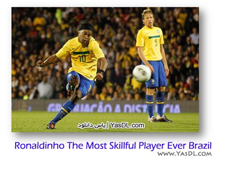 دانلود کلیپ گل ها و  مهارت های رونالدینیو در تیم ملی برزیل