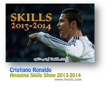دانلود کلیپ مهارتها و گل های کریستیانو رونالدو در فصل ۲۰۱۴-۲۰۱۳