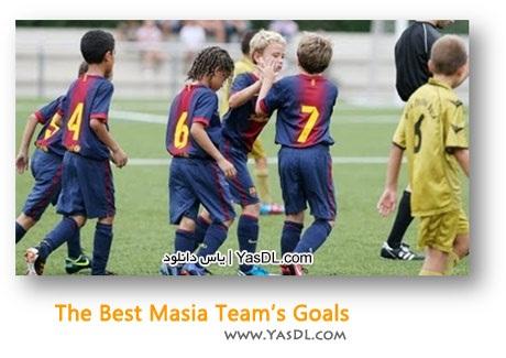 دانلود کلیپ بهترین گل های آکادمی فوتبال لاماسیا بارسلونا