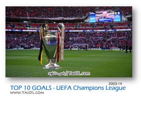 دانلود کلیپ 10 گل برتر لیگ قهرمانان اروپا فصل 2014 - 2013 مرحله گروهی