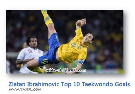 دانلود کلیپ 10 گل برتر تکواندویی زلاتان ابراهیموویچ