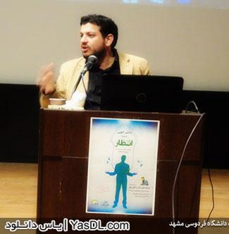 دانلود سخنرانی استاد رائفی پور - دانشجویی به سبک انتظار - دانشگاه فردوسی مشهد - 17 آذر 92