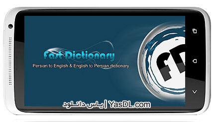 دانلود Fastic dict v2.1 - دیکشنری فارسی به انگلیسی و انگلیسی به فارسی برای اندروید