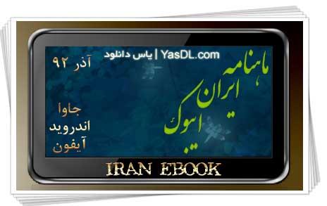 دانلود ماهنامه ایران ایبوک آذر 92 برای موبایل جاوا و آندروید
