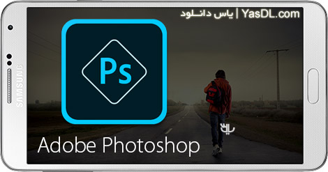 دانلود Adobe Photoshop Touch 1.7.7 / Phone 1.3.7 / Express Premium 3.1.139 - فتوشاپ اندروید