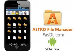 دانلود Astro file manager - نرم افزار فایل منیجر اندروید