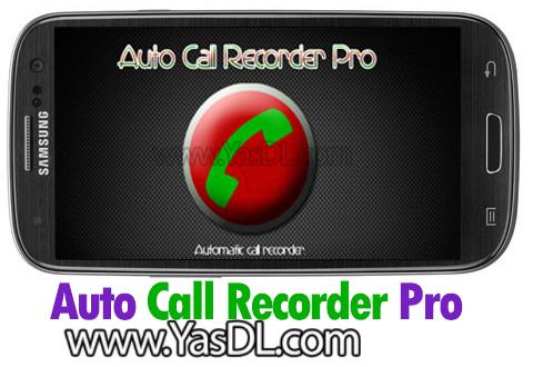 دانلود Auto Call Recorder Pro v3.5   نرم افزار ضبط خودکار مکالمه برای اندروید