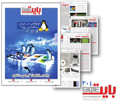 دانلود بایت 304 - ضمیمه فناوری روزنامه خراسان