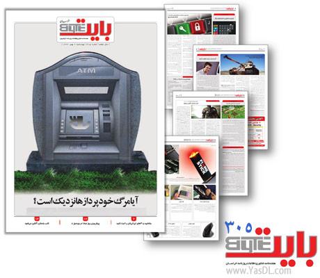 دانلود بایت 305 - ضمیمه فناوری روزنامه خراسان