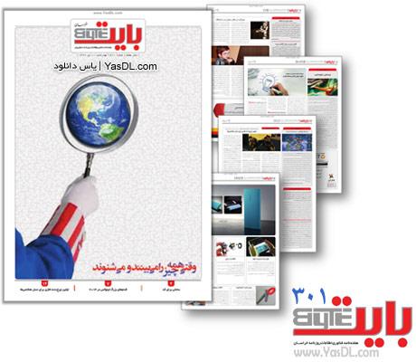 دانلود بایت 301 - ضمیمه فناوری روزنامه خراسان