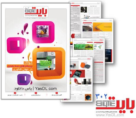 دانلود بایت 302 - ضمیمه فناوری روزنامه خراسان