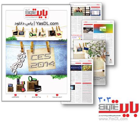 دانلود بایت 303 - ضمیمه فناوری روزنامه خراسان