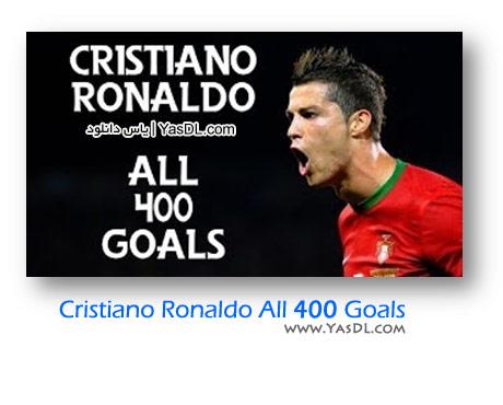 دانلود کلیپ 400 گل کریس رونالدو Cristiano Ronaldo All 400 Goals 2003-2014