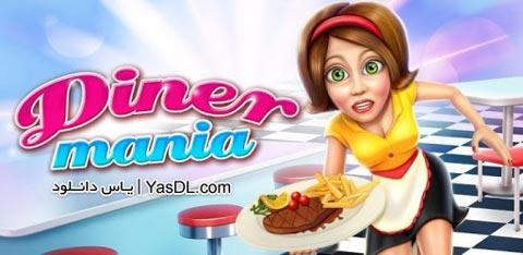 دانلود بازی کم حجم Diner Mania برای کامپیوتر