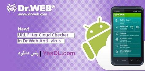 دانلود آنتی ویروس برای اندروید Dr.Web Anti-virus Life licence 9.00.1