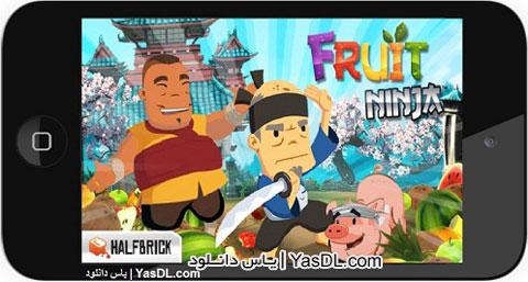 دانلود بازی Fruit Ninja v1.8.1 - فروت نینجا برای آیفون و آیپد