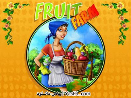 دانلود بازی کم حجم مزرعه داری Fruit Farm برای کامپیوتر