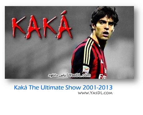 دانلود کلیپ گل ها و مهارت های کاکا Kaka The Ultimate Show 2001-2013