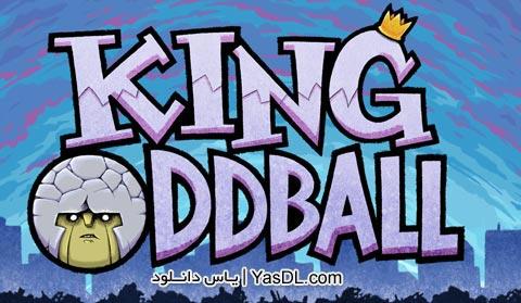 دانلود بازی King Oddball 1.1.4 برای آندروید