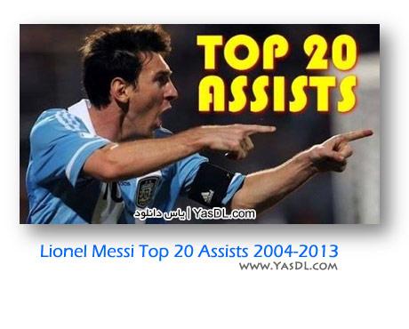دانلود کلیپ 20 پاس گل برتر لیونل مسی Lionel Messi Top 20 Assists 2004-2013