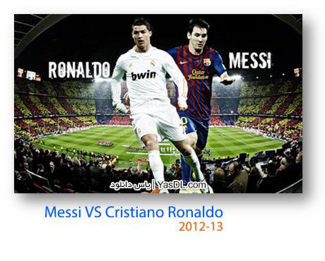 دانلود کلیپ مقایسه مهارت های کریستیانو رونالدو و لیونل مسی 2012   2013
