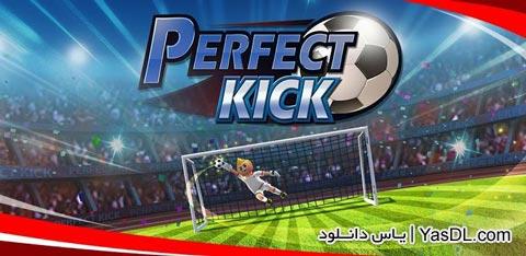 دانلود بازی Perfect Kick 1.1.3 - بازی زدن پنالتی برای آندروید