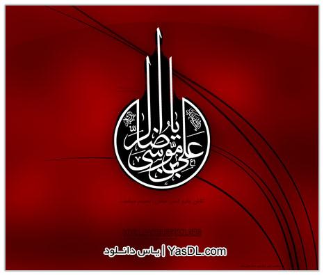 دانلود نوحه و مداحی شهادت امام رضا (ع) از کریمی