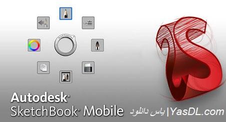 دانلود SketchBook Mobile v1.5.0 - طراحی حرفه ای برای اندروید