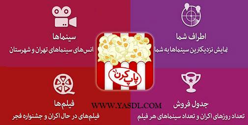 دانلود Popcorn v Chees - راهنمای فارسی سینمای ایران برای اندروید