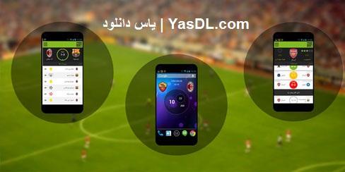 دانلود Yazdah v1.0.0 - برنامه آخرین اخبار فوتبال در اندروید