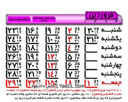 دانلود رایگان تقویم لایه باز 93 با فرمت PSD