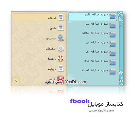 دانلود fbook 4.9 - کتابساز موبایل کتابچه با قابلیت ارسال پیامک