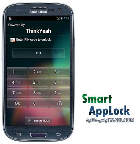 دانلود Smart AppLock 5.6.0 - برنامه قفل گذاری برای اندروید