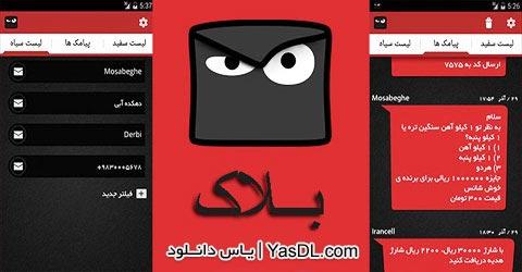 دانلود Block 1.0 - نرم افزار بلک لیست اس ام اس فارسی برای اندروید