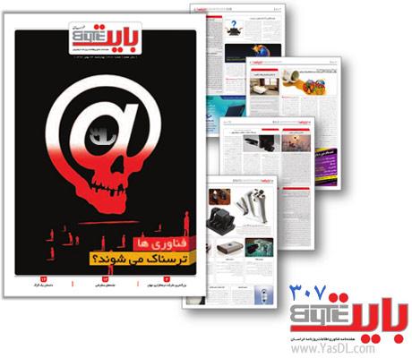 دانلود بایت 307 - ضمیمه فناوری روزنامه خراسان