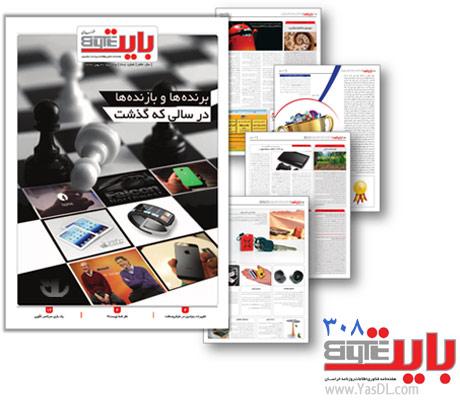 دانلود بایت 308 - ضمیمه فناوری روزنامه خراسان