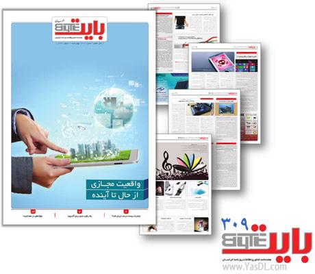 دانلود بایت 309 - ضمیمه فناوری روزنامه خراسان