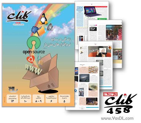 دانلود کلیک 458 - ضمیمه فن آوری اطلاعات روزنامه جام جم