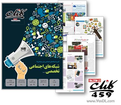 دانلود کلیک 459 - ضمیمه فن آوری اطلاعات روزنامه جام جم