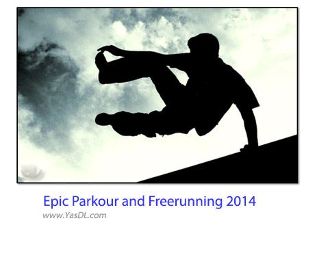 دانلود کلیپ حرفه ای حرکات پارکور Parkour 2014 با کیفیت بالا