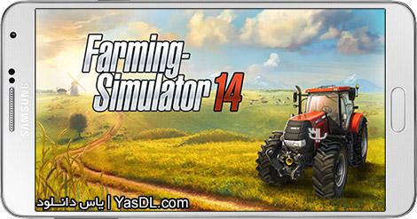 دانلود بازی Farming Simulator 14 1.4.2 شبیه ساز کشاورزی برای اندروید + پول بی نهایت